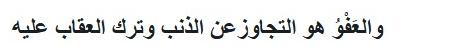 Arti Afwan dalam Bahasa Arab